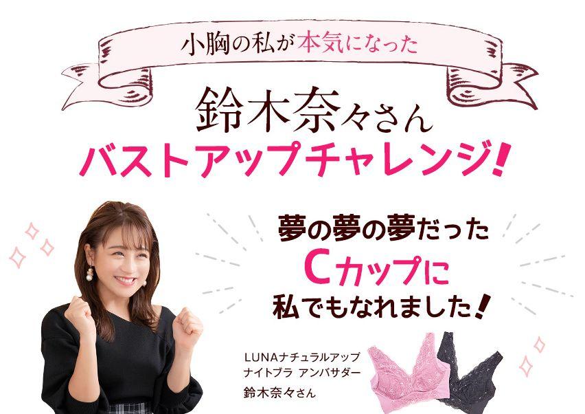 鈴木奈々とバストアップチャレンジ