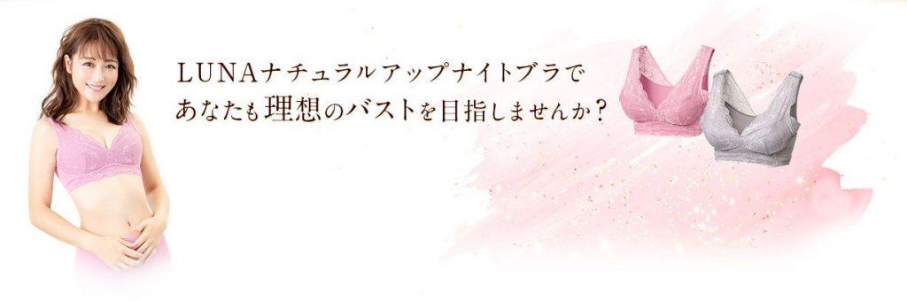 鈴木奈々とナイトブラ